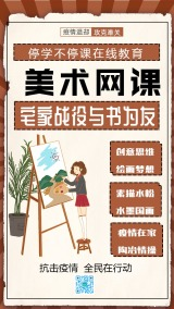 简约疫情期间美术网课在线直播教育海报设计