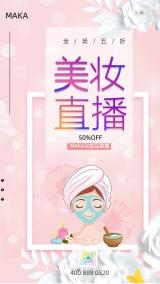 粉色美妆化妆品饰品网络直播促销海报