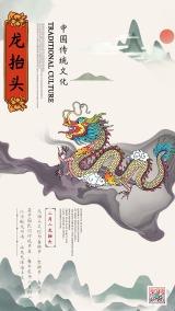 二月二中国水墨风龙抬头春龙节创意海报