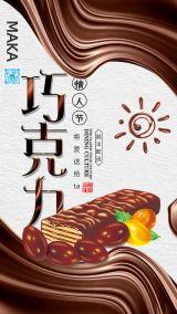 卡通巧克力情人节电商促销活动海报