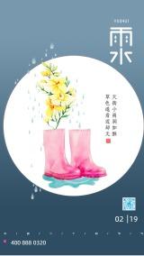 简约水墨插画雨水节气海报