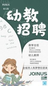 清新简约幼教招聘宣传海报