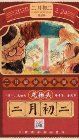 二月二创意复古中国风龙抬头春耕节海报