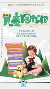 原创清新国际儿童图书日宣传海报