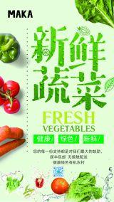 有机清新新鲜蔬菜生鲜配送活动促销海报