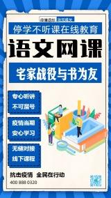 简约疫情期间语文网课在线直播教育海报