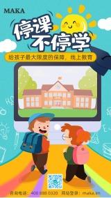 卡通插画风停学不停课线上远程教育海报