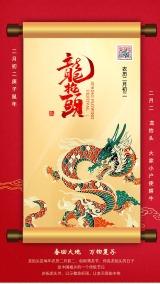 二月初二红色中式龙抬头海报青龙节贺卡