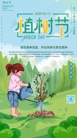 原创插画春天小清新植树节公益宣传海报
