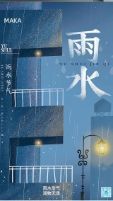 简约朦胧插画风雨水节气宣传海报