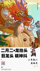 国潮龙抬头海报传统二月二龙抬头宣传海报