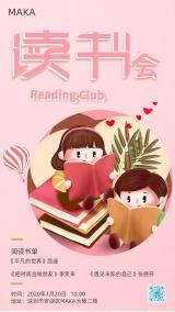 早教书店儿童书馆亲子读书会活动宣传海报