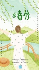 小清新女孩背影绿意风景插画风春分节气海报