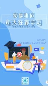 疫情期间每天在家的学习课程知识在线学习