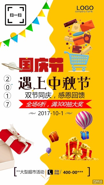 中秋国庆节活动促销海报