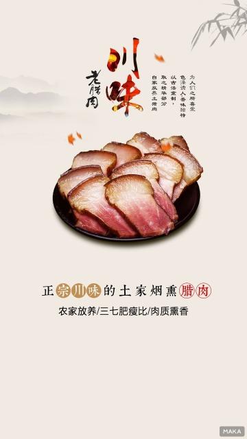 中国风川味美食老腊肉新品上市