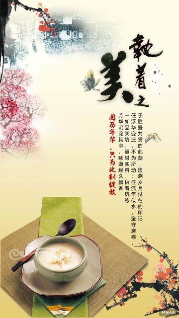 中国风美食新品上市海报
