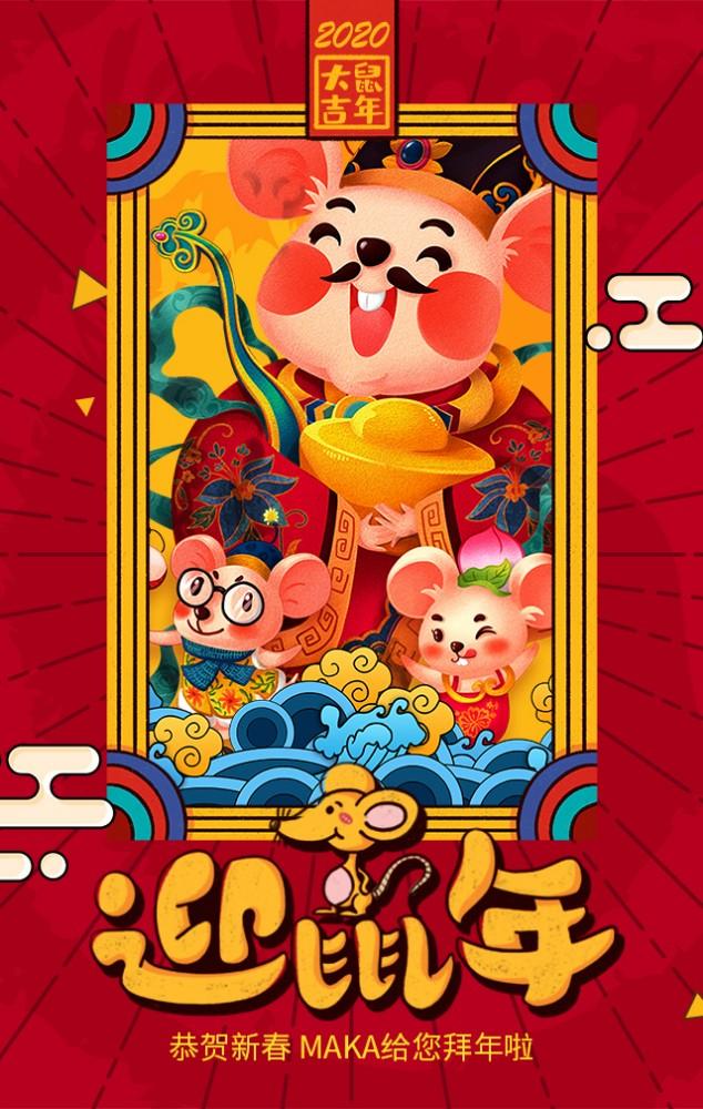 2020喜庆中国风新年鼠年新年祝福贺卡H5