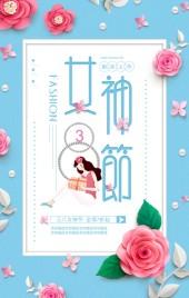 三八女神节妇女节店铺优惠活动打折促销宣传模板