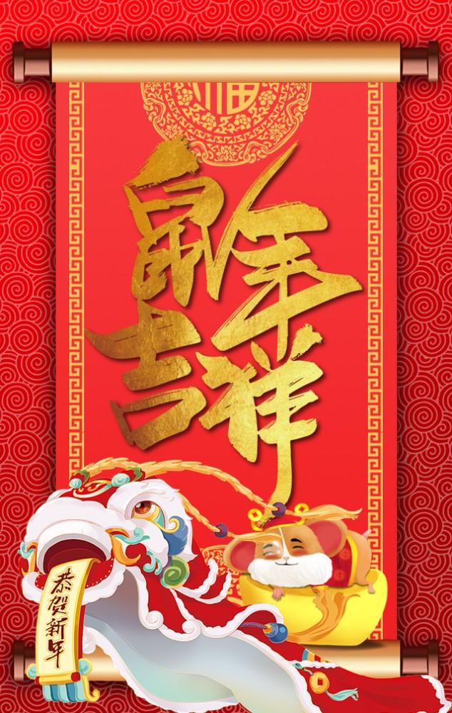 红金喜庆中国风新年鼠年2020春节祝福贺卡企业宣传H5