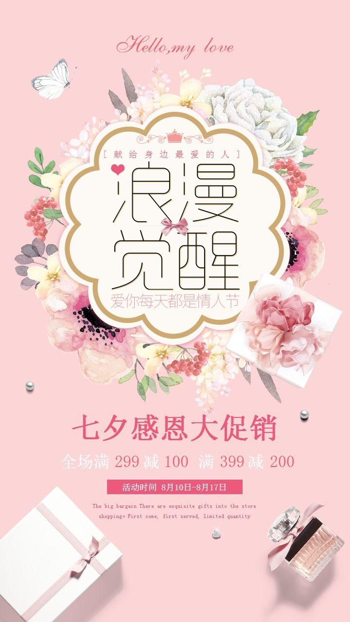 七夕情人节粉色鲜花浪漫觉醒促销海报