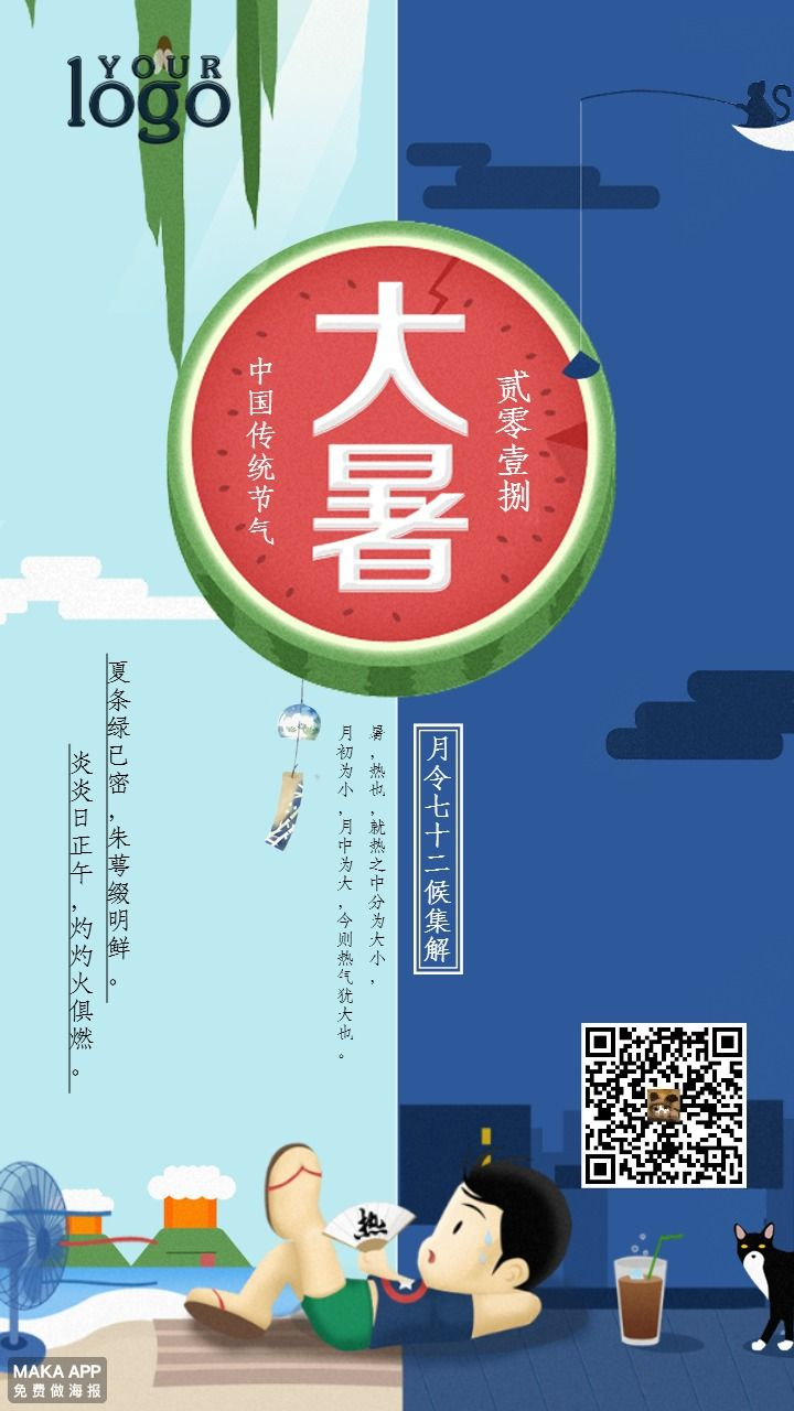 大暑节气海报 二十四节气创意海报节日贺卡祝福 中国传统习俗