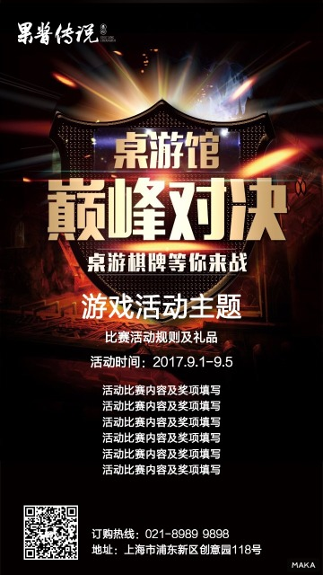 王者荣耀手机游戏桌游馆比赛活动推广海报