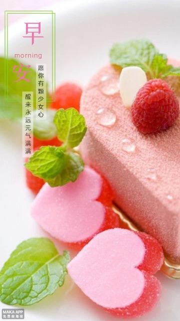 草莓味的早安系列