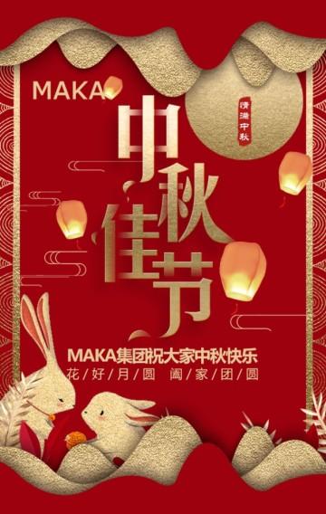 红金大气高端简约中秋节企业领导员工送祝福贺卡H5