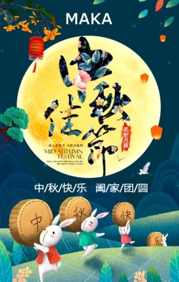 中秋节大气简约清新华丽古风企业领导员工送祝福H5