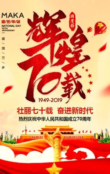 快闪献礼十一国庆节70周年炫酷高端企业祝福H5
