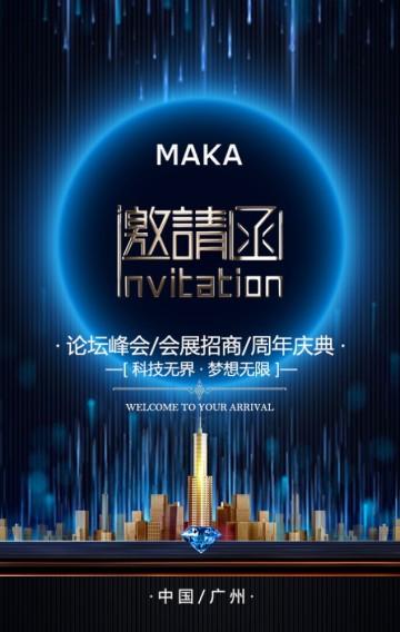 快闪炫酷蓝色科技会议会展培训庆典发布会邀请函H5
