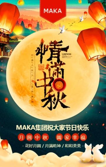 大气华丽中秋节企业祝福放假通知产品宣传促销H5