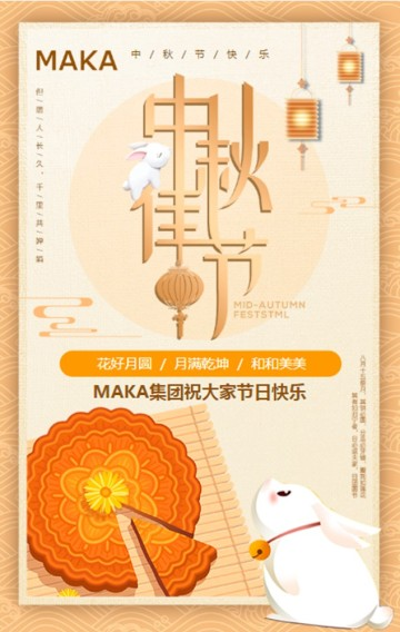 简约清新中秋节店铺产品促销企业祝福贺卡H5