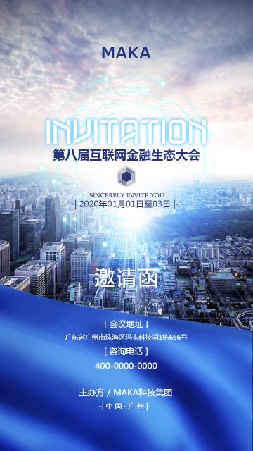 震撼大气商务蓝色科技会议招商发布会邀请函宣传海报