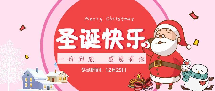 圣诞快乐雪人圣诞老人圣诞树祝福微信公众号封面大图