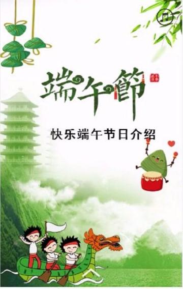 水彩风端午节节日介绍端午节活动介绍节日宣传