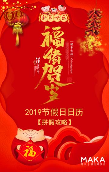 2019猪年贺岁节假日日历拼假攻略