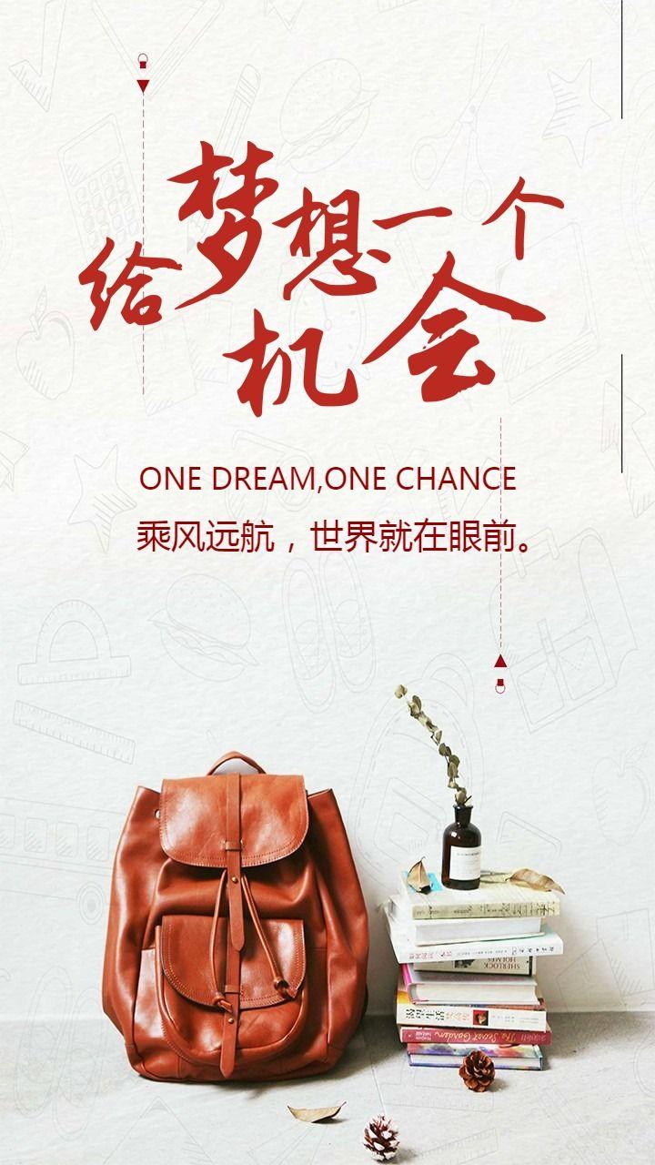 简约大气给梦想一个机会宣传海报励志