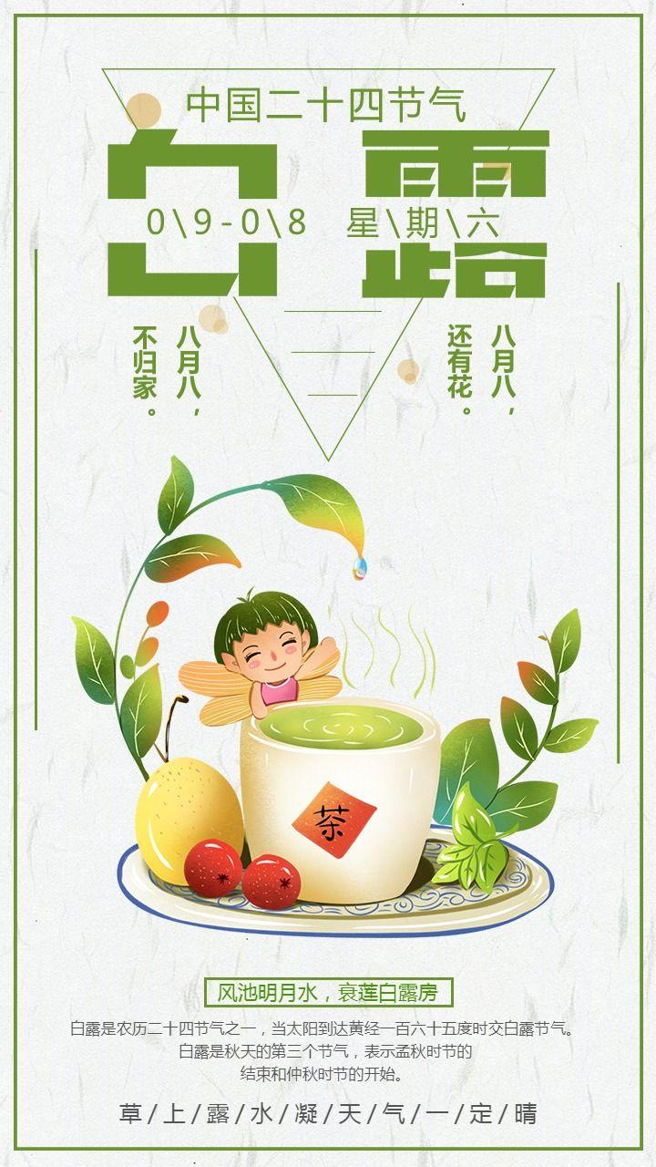绿色白露二十四节气插画海报