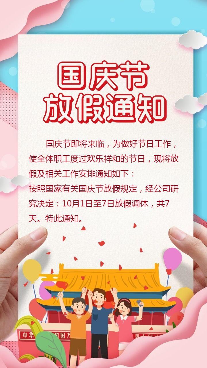 小清新十一国庆放假通知海报宣传