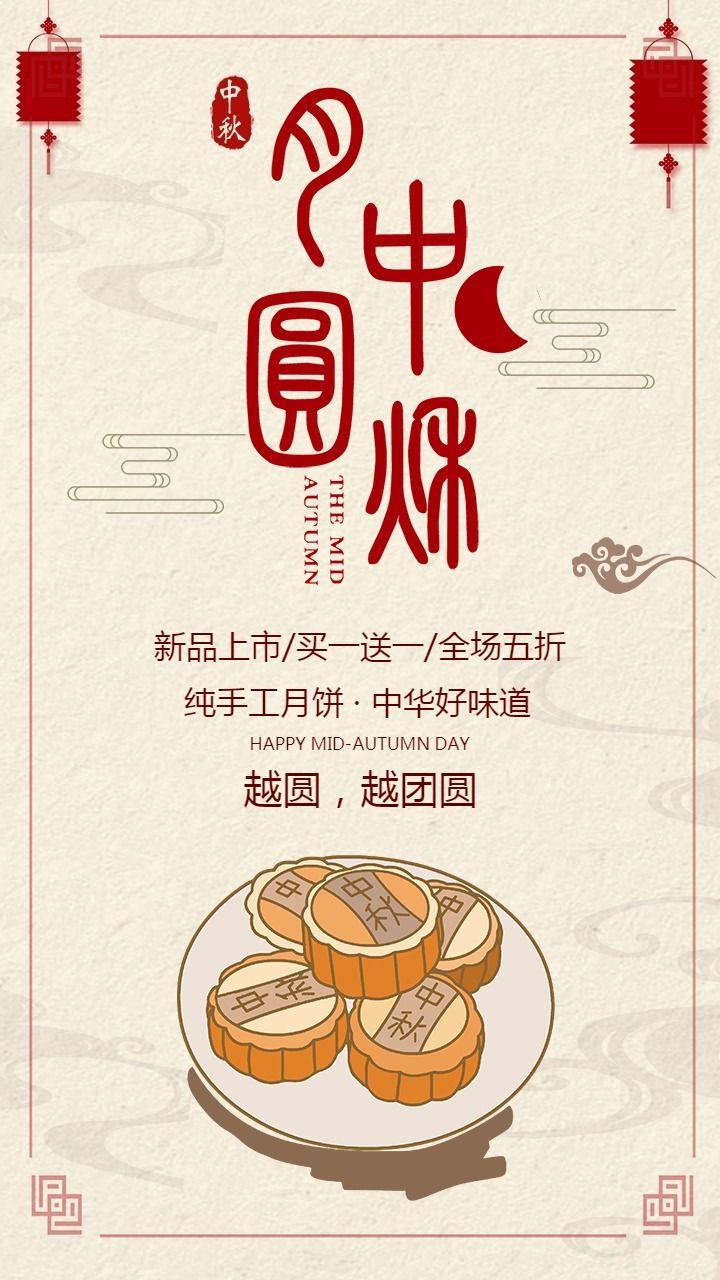 月饼八月十五中秋节宣传促销海报传统节日