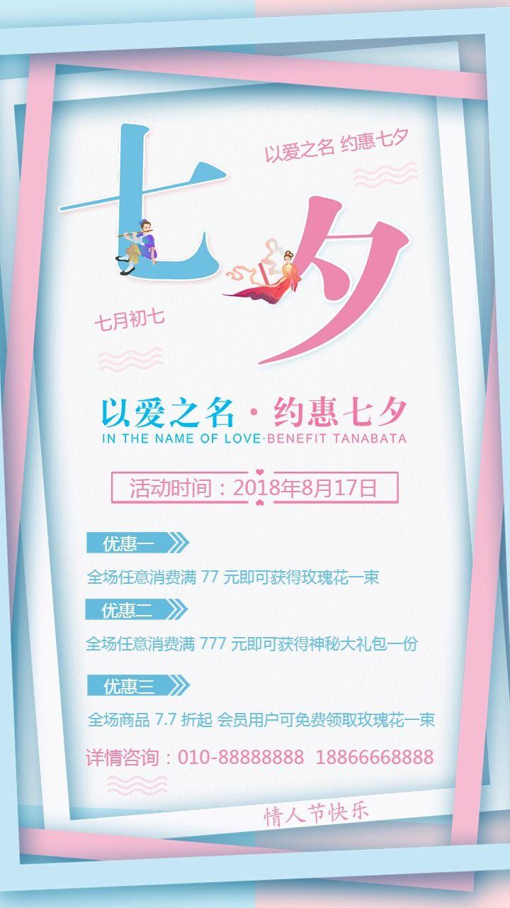 简洁清新七夕情人节促销海报