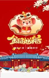 新年拜年送祝福喜庆新春贺卡