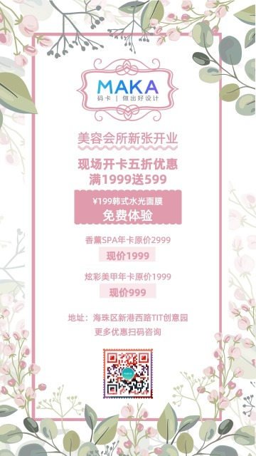 清新花簇美容美甲SPA会所开业活动促销海报