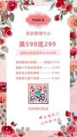 粉色玫瑰美容院美容会所活动促销海报