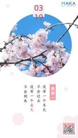 唯美樱花早晚安日签春天励志正能量海报