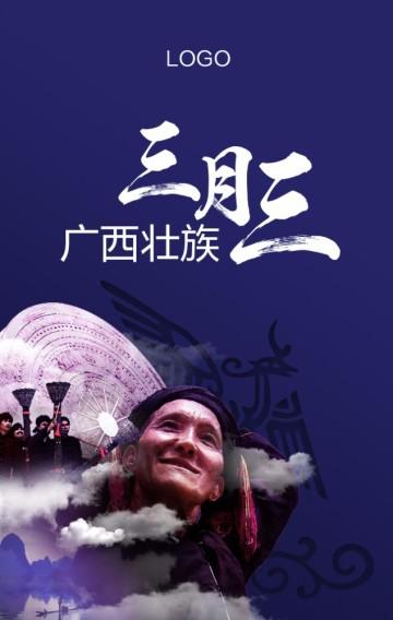 广西壮族三月三推广