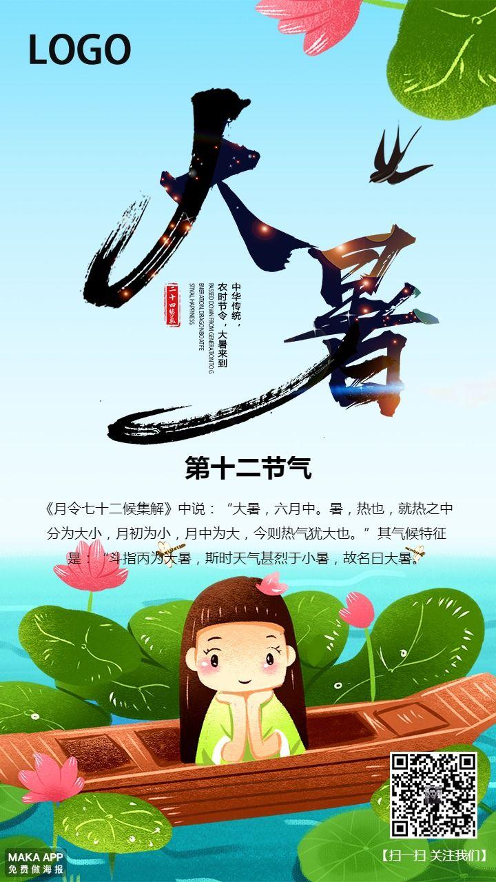 小清新二十四节气大暑海报