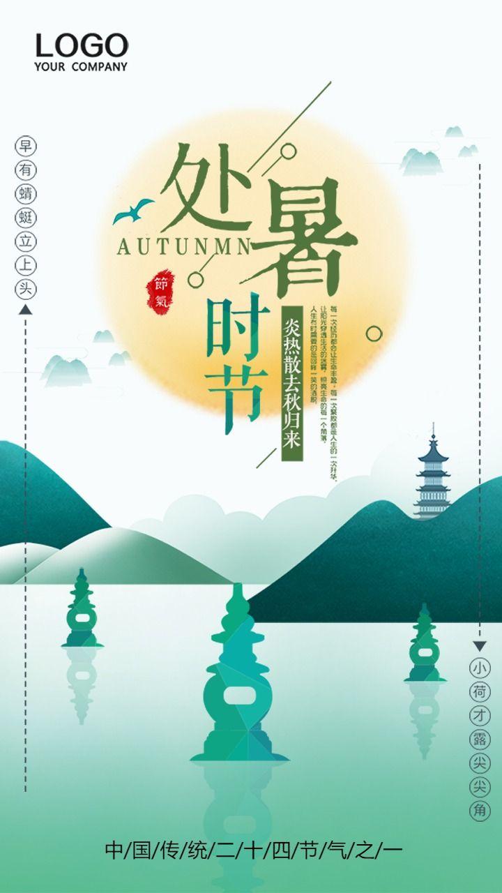 清新唯美处暑节气企业个人宣传海报